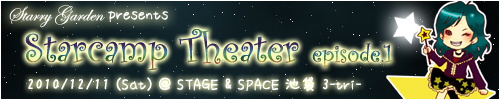 Starcamp Theater episode.1