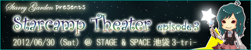 Starcamp Theater episode3